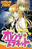 オレンジ・プラネット (2) (なかよしコミックス)