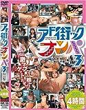 アド街ック ナンパ 4時間.3 [DVD]