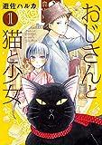おじさんと猫と少女 / 遊佐ハルカ のシリーズ情報を見る
