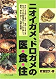 ニオイガメ、ドロガメの医・食・住 [単行本] / 菅野 宏文 (著); どうぶつ出版 (刊)