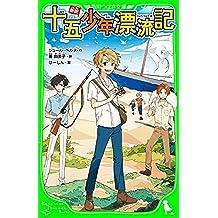 新訳 十五少年漂流記 (角川つばさ文庫)