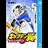 キャプテン翼 ライジングサン 5 (ジャンプコミックスDIGITAL)