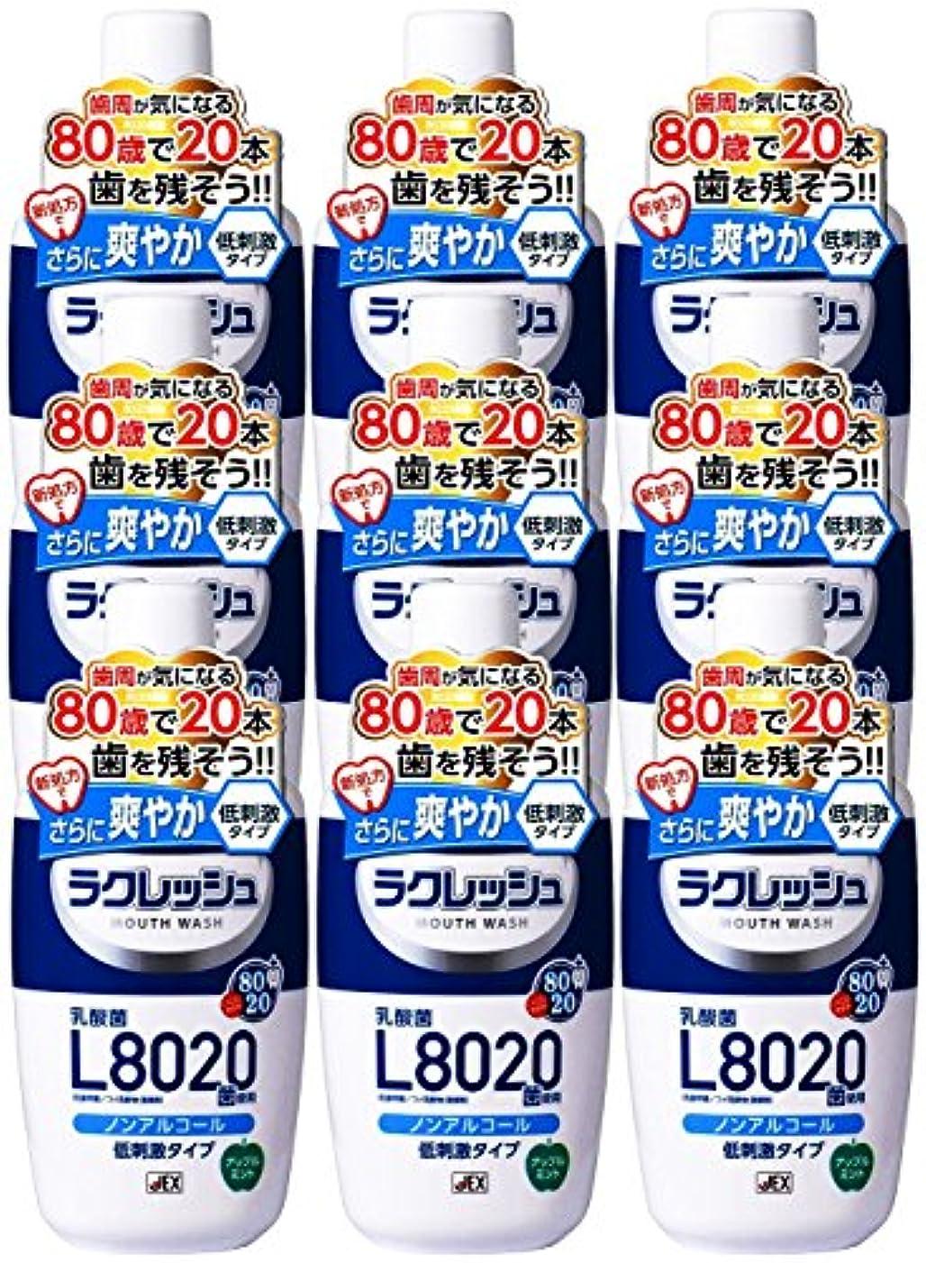 パース事務所誓約【9個セット】ラクレッシュ L8020菌 マウスウォッシュ