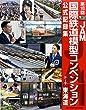 第18回JAM国際鉄道模型コンベンション公式記録集 (NEKO MOOK)
