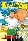 埋もれた楽園 (週刊少年マガジンコミックス)