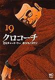 クロコーチ(19) (ニチブンコミックス)