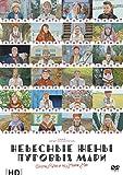 神聖なる一族24人の娘たち アレクセイ・フェドルチェンコ監督 HDマスター[DVD]