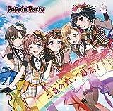 二重の虹(ダブル レインボウ)♪Poppin'PartyのCDジャケット