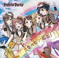 Poppin'Party「最高(さあ行こう)!」のジャケット画像