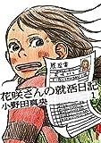 花咲さんの就活日記 / 小野田 真央 のシリーズ情報を見る