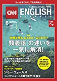 CNN ENGLISH EXPRESS (イングリッシュ・エクスプレス) 2018年 8月号【インタビュー】ウィキペディア創設者ジミー・ウェールズ