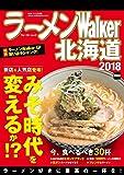 ラーメンWalker北海道2018 ラーメンWalker2018 (ウォーカームック)