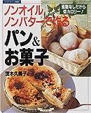 ノンオイル、ノンバターで作るパン&お菓子―油脂なしだから低カロリー! (マイライフシリーズ特集版) 画像