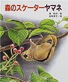 森のスケーターヤマネ (文研科学の読み物)