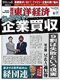 週刊東洋経済 2014年6/7号 [雑誌]