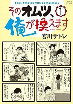 [宮川サトシ]のそのオムツ、俺が換えます(1) (モーニングコミックス)