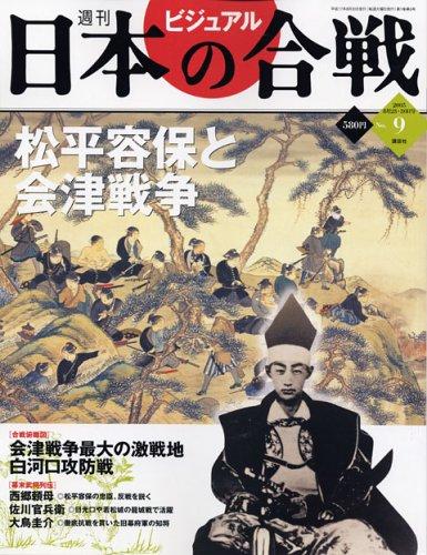 週刊ビジュアル日本の合戦 No.9 松平容保と会津戦争