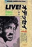 Live!オデッセイ(DX版) 1 (アクションコミックス)