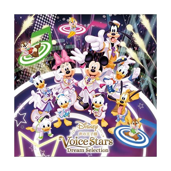 Disney 声の王子様 Voice Star...の商品画像