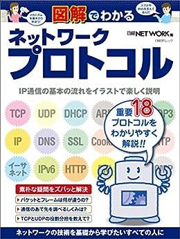 [日経NETWORK]の図解でわかるネットワークプロトコル(日経BP Next ICT選書)