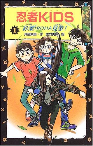 忍者KIDS〈1〉彩葉IROHA見参!の詳細を見る