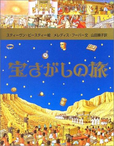 宝さがしの旅 (大型絵本)の詳細を見る