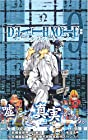 DEATH NOTE 第9巻