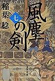 風塵の剣 (7) (角川文庫)