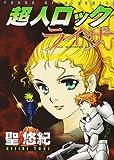 超人ロック ライザ(ヤングキングコミックス)
