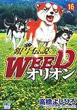 銀牙伝説WEEDオリオン 16 (ニチブンコミックス)