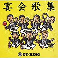ET-KING「松風」のジャケット画像