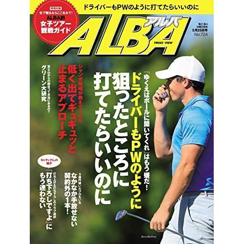 アルバトロス・ビュー No.724 [雑誌] ALBA