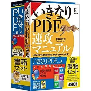 いきなりPDF Ver.5 STANDARDガイドブック版(最新) Win対応