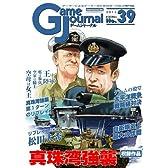 ゲームジャーナル39号 真珠湾強襲