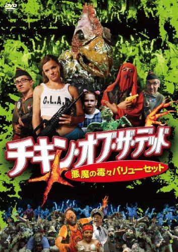 チキン・オブ・ザ・デッド/悪魔の毒々バリューセット [DVD]の詳細を見る