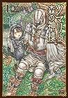ソマリと森の神様 ~6巻 (暮石ヤコ)