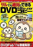 サルでも絶対にできるDVD&Blu-rayコピー (メディアックスMOOK) 画像