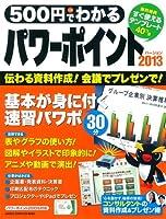 500円でわかる パワーポイント2013: 2013・2010対応 (Gakken Computer Mook)