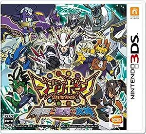 マジンボーン 時間と空間の魔神 - 3DS