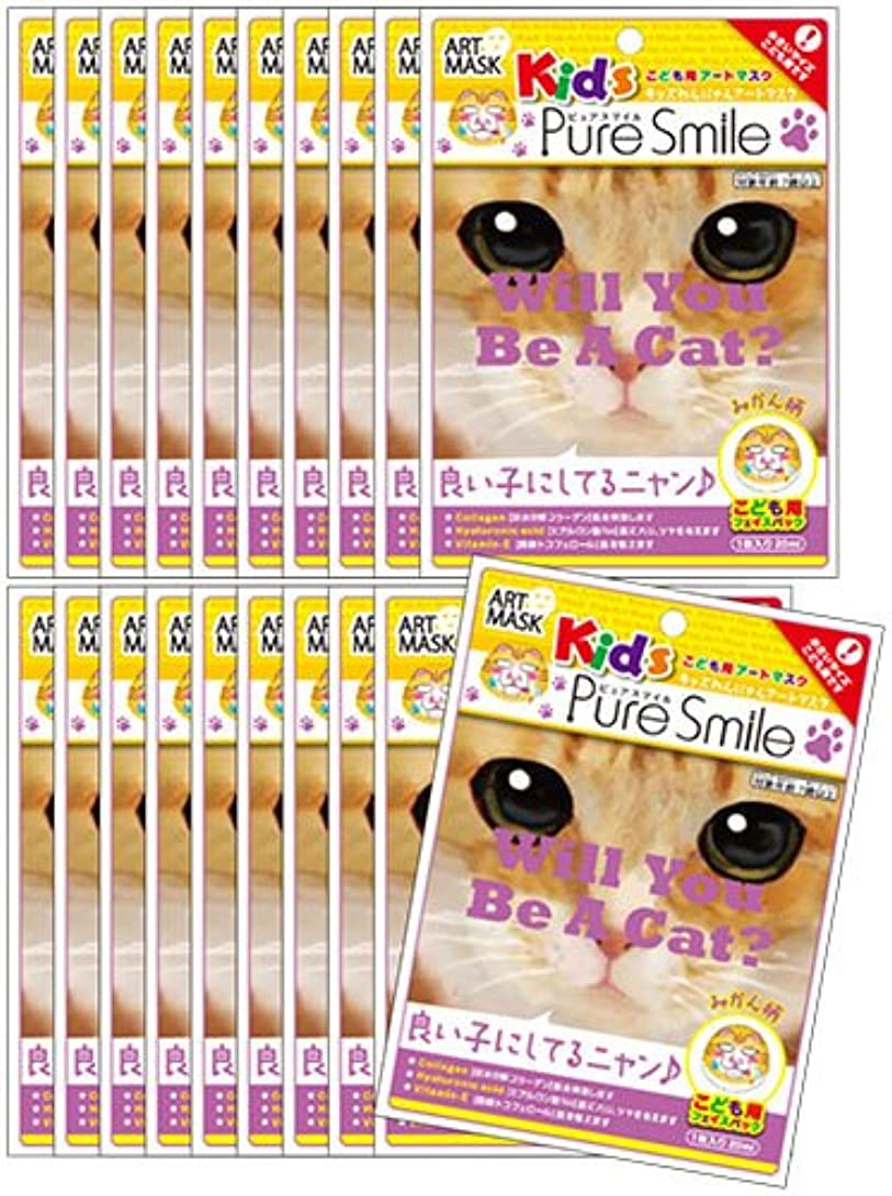 ピュアスマイル 『キッズわんにゃんアートマスク』(みかん柄/フルーツの香り)20枚セット