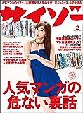 サイゾー 2015年 2月号 [雑誌]