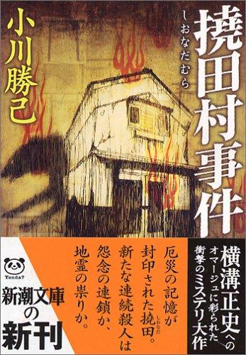 撓田村事件―iの遠近法的倒錯 (新潮文庫)の詳細を見る