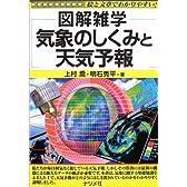 気象のしくみと天気予報 (図解雑学)