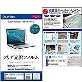 メディアカバーマーケット NEC LaVie L LL750/SSR PC-LL750SSR【15.6インチ(1366x768)】機種用 【極薄 キーボードカバー フリーカットタイプ と クリア光沢液晶保護フィルム のセット】