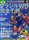 ブラジルW杯完全予想 2014年 6/22号 [雑誌]