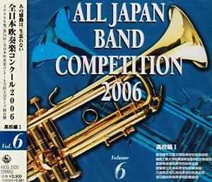 全日本吹奏楽コンクール2006<高等学校編I>