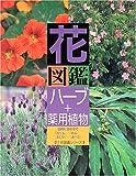 花図鑑ハーブ+薬用植物 (草土花図鑑シリーズ)