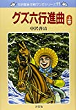 グズ六行進曲 上巻 (中沢啓治平和マンガシリーズ 11)