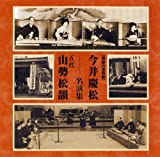 奇跡の復刻盤 今井慶松・五代 山勢松韻 名演集