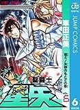 聖闘士星矢 6 (ジャンプコミックスDIGITAL)